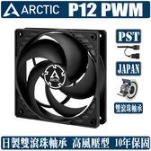 [地瓜球@] ARCTIC P12 PWM PST CO 12公分 風扇 散熱 溫控 靜音 高風壓 雙滾珠軸承 4pin