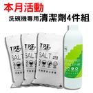 [免運]本月優惠 TPT洗碗機專用清潔劑4件組 軟化鹽x3+洗碗粉x1
