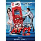 ATM愛情大凸搥DVD...