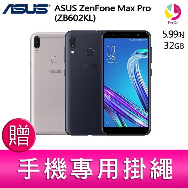 分期0利率 Asus 華碩 ZenFone Max Pro (ZB602KL 3G/32G) 智慧型手機 贈『 手機專用掛繩*1』