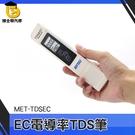 無土栽培TDS水培營養液濃度 EC肥料電...