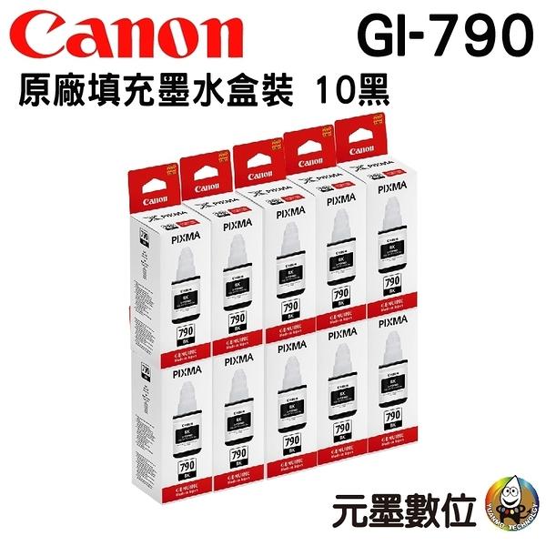 【原廠盒裝 十黑】CANON GI-790 原廠盒裝墨水 適用於G系列原廠連續供墨印表機
