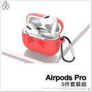 Airpods Pro 配件套裝組 充電盒 保護殼 耳機 防丟繩 收納盒 防丟 防刮 防摔 蘋果耳機 保護套