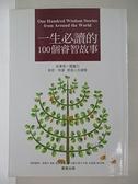 【書寶二手書T7/翻譯小說_HTB】一生必讀的100個睿智故事_張惠凌, 瑪格麗特.