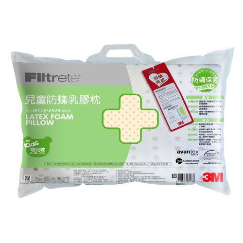 3M 天然乳膠防螨枕(適用 2~6歲幼童)LF- 200-K1 (附枕套)
