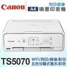 Canon PIXMA TS5070 多功能相片複合機(白色) /適用 PGI-770 BK/CLI-771 BK/CLI-771 C/CLI-771 M/CLI-771 Y