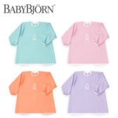 【奇哥】BABYBJORN 防水透氣圍兜服(4色選擇)