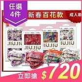 【任4件$720】親親JIUJIU 醫用口罩(10入)新春百花系列 款式可選 【小三美日】MD 雙鋼印