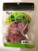 99免運商品-漬然本味橄欖片50g/3包+免運直送【合迷雅好物超級商城】