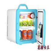 車家兩用小冰箱 迷你小型宿舍冷藏便攜式 家用220v BF9377【花貓女王】