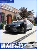 車罩 豐田八代凱美瑞車衣車罩冬季加厚第六代七代新款專用汽車車套 交換禮物