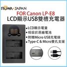 ROWA 樂華 FOR Canon LPE8 LP-E8 LCD顯示 Micro USB / Type-C USB 雙槽充電器