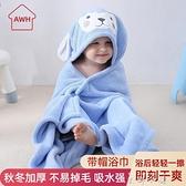 兒童浴巾斗篷帶帽新生嬰兒寶寶浴袍冬天厚款中大童可穿裹吸水速干