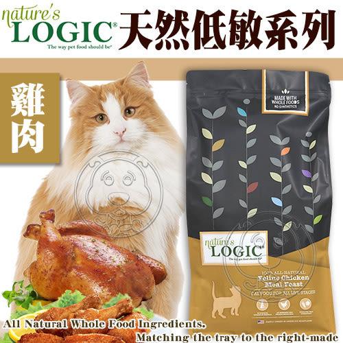 【培菓平價寵物網】美國Nature自然邏輯》貓糧雞肉挑嘴貓配方3.48kg7.7磅/包送睡墊