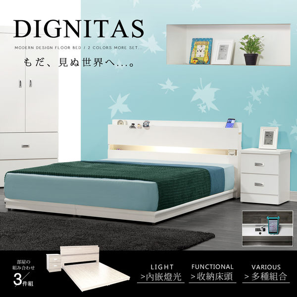 床架 邊櫃  DIGNITAS民宿風雙人5尺床組-3件式床頭+床底+床頭櫃(CF1)【H&D DESIGN】