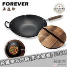 【日本FOREVER】日本製五進印系列純鐵單耳炒鍋附木製鍋蓋 33CM