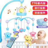 新生兒床頭搖鈴0-1歲嬰兒音樂旋轉床鈴風鈴 3-6個月寶寶玩具掛件推薦