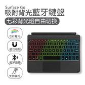 微軟 Surface go 鍵盤 藍牙鍵盤 專用無線藍牙 背光 七彩燈 可觸控 10英吋平板電腦外接磁性吸附鍵盤