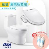 【itai一太e衛浴】免治省水馬桶超值舊換新套組(管距可選)7007-40