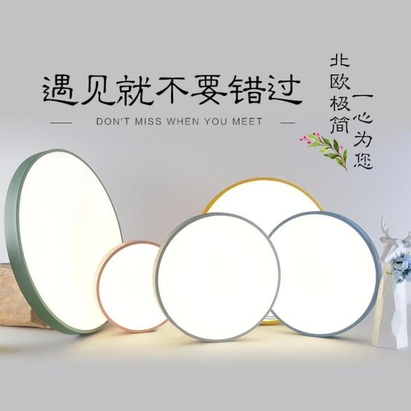 吸頂燈 吸頂燈現代簡約溫馨馬卡龍燈具led北歐圓形客廳房間燈 YXS 小宅妮