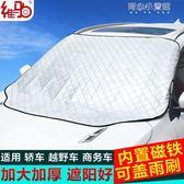 汽車遮陽擋防曬隔熱簾前檔太陽擋前擋風玻璃罩車用遮光板通用外置YYJ 育心小賣館