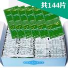 C0123 樂趣 保險套 (加厚款) 144片 情趣 熱銷 衛生套 時間加長【DDBS】