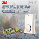 *3M Slimax淨呼吸空氣清淨機-超薄型 CHIMSPD-188WH-生活工場