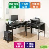 《DFhouse》頂楓150+90公分大L型工作桌+1抽屜1鍵盤+主機架  工作桌 電腦桌椅 辦公桌椅 書桌椅