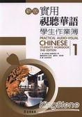 實用視聽華語 1學生作業(新