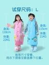 快速出貨兒童雨衣幼兒園男童女童寶寶小孩小學生斗篷式雨披帶書