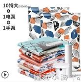 抽真空壓縮袋裝棉被被子衣物整理袋加厚特大號裝衣服被褥收納袋子 蘿莉新品