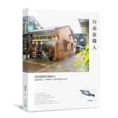 (二手書)台南旅職人
