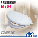 凱撒衛浴 M284 兒童馬桶蓋 幼兒馬桶...