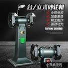 250重型工業級台式立式砂輪機家用小型220V拋光機電動雕刻沙輪磨刀機 小宅妮