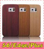【萌萌噠】三星 Galaxy S6/S6Edge/Plus 仿木紋手機殼 PC硬殼 類木質高韌性 簡約全包款 手機殼