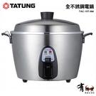 【有購豐】TATUNG大同(15人份)不鏽鋼電鍋TAC-15T-NM