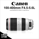 Canon EF 100-400mm f4.5-5.6L IS II USM 彩虹公司貨 大白2 ★24期0利率+免運★薪創數位