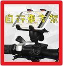 [Q哥] 自行車【腳踏車專用】手機支架 Z30 導航用 穩固 變速車 公路車 單車 單速車 燈 LED 反光片