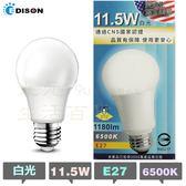 【九元生活百貨】EDISON LED燈泡/白光11.5W 省電燈泡 球泡燈 晝光 E27