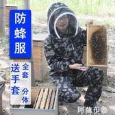防蜂服 防蜂服全套加厚防蜂衣全身專用蜜蜂連體衣馬蜂養蜂工具分體服迷彩 igo 阿薩布魯