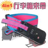 金德恩 旅行必備海關密碼鎖行李電子秤綑綁束帶 3色可選粉面藍邊