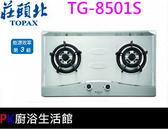 ❤PK廚浴生活館 ❤高雄莊頭北瓦斯爐-TG-8501S 二口節能不鏽鋼檯面爐