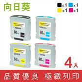 [Sunflower 向日葵]for HP NO.940XL / 1黑3彩超值組 (C4906A ~ C4909A) 高容量環保墨水匣