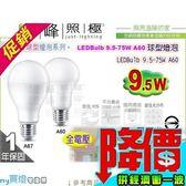 【PHILIPS飛利浦】LED燈泡 E27.LEDBulb 9.5W 球泡燈 舒視光 高亮度 替代23W 【燈峰照極my買燈】