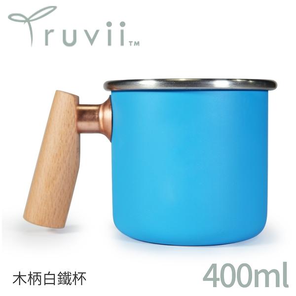 【Truvii 趣味 木柄白鐵杯400ml《素面/河口藍》】5508/不鏽鋼杯/茶杯/馬克杯/露營