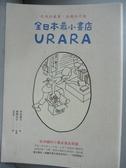 【書寶二手書T6/旅遊_KHU】全日本最小書店URARA:在地的風景,多樣的可能_宇田智子