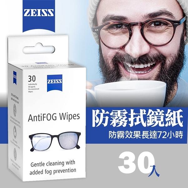 【兩盒】蔡司 防霧 拭鏡紙 30 張 防疫 口罩 防 眼鏡 起霧 光學 ZEISS Anti Fog Wipes 入