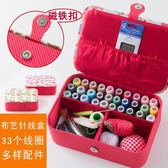 針線盒 針線盒家用結婚陪嫁針線包針線套裝婚慶布藝針線盒33個手縫線