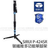 SIRUI 思銳 P-424SR 碳纖維多功能腳架 (24期0利率 免運 立福公司貨保固6年) 多功能旋轉 碳纖維單腳架