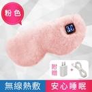 現貨 蒸汽眼罩無線USB蒸汽眼罩 交換禮物